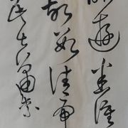 Lau_Nailing_Liu_Nailing_calligraphie_chinoise_cursive_1