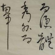 Lau_Nailing_Liu_Nailing_calligraphie_chinoise_cursive_4