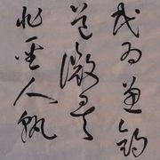 Lau_Nailing_Liu_Nailing_calligraphie_chinoise_cursive_5