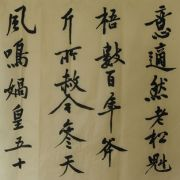Lau_Nailing_Liu_Nailing_calligraphie_chinoise_semi-cursive_1