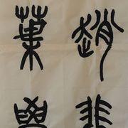Lau_Nailing_Liu_Nailing_calligraphie_chinoise_sigillaire_1