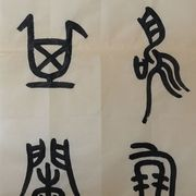 Lau_Nailing_Liu_Nailing_calligraphie_chinoise_sigillaire_2